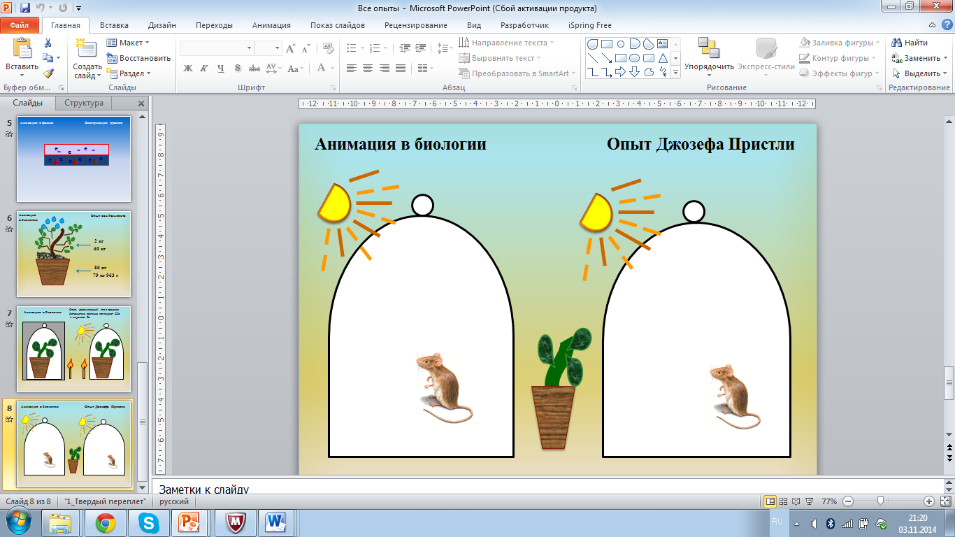 Как вставить анимацию в картинку в презентации
